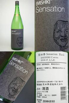 笑四季Sensation Black 火入れ bySAKE芯