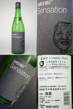 笑四季SensationBlack初槽限定おりがらみ bySAKE芯