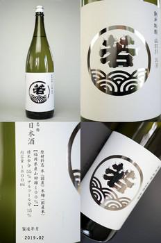 若波純米吟醸山田錦生酒 bySAKE芯