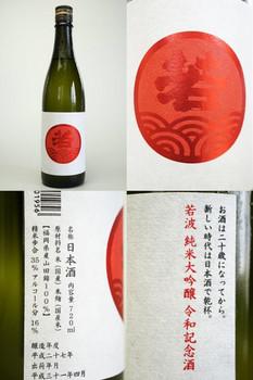 若波純米大吟醸令和記念酒 bySAKE芯