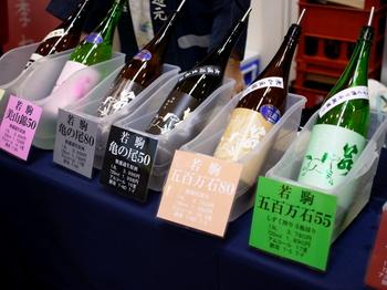 若駒お酒.JPG