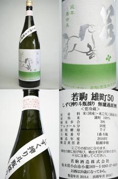 若駒雄町50しずく搾り1番斗瓶 bySAKE芯
