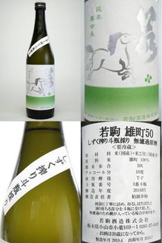 若駒雄町50しずく搾り斗瓶採り3番斗瓶 bySAKE芯