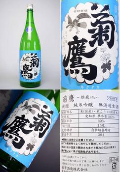菊鷹純米吟醸雄飛澄酒 bySAKE芯