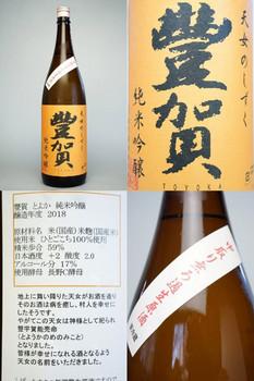 豊賀純米吟醸ひとごこち bySAKE芯
