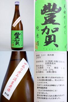 豊賀純米緑ラベル bySake芯