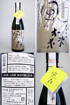 風の森純米吟醸山田錦 bySAKE芯