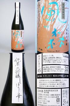 風の森純米大吟醸キヌヒカリ2017BY新酒 bySake芯