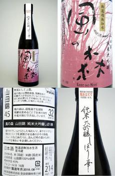 風の森純米大吟醸山田錦新酒 bySAKE芯