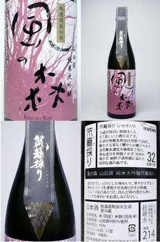 風の森純米大吟醸山田錦笊籬取り by Sake芯