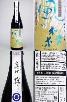 風の森純米山田錦真中採り bySAKE芯