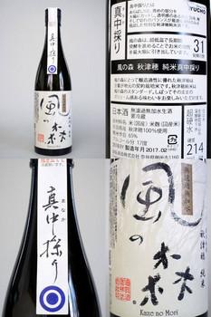 風の森純米秋津穂真中採り by Sake芯