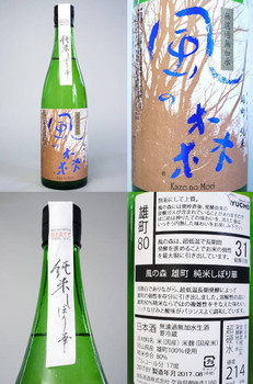 風の森純米雄町2017by新酒 bySake芯