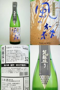 風の森純米雄町笊籬採り bySAKE芯