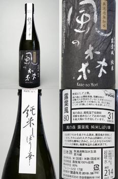 風の森純米露葉風新酒 bySAKE芯