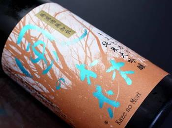 風の森 純米大吟醸 キヌヒカリ 笊籬採り bySake芯