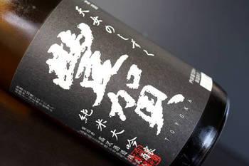 豊賀 純米大吟醸 中取り bySAKE芯