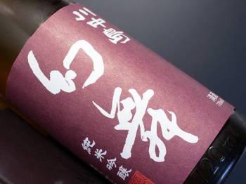 川中島幻舞純米吟醸しぼりたて by Sake芯