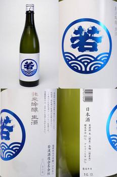 若波 純米吟醸 生酒 by Sake芯
