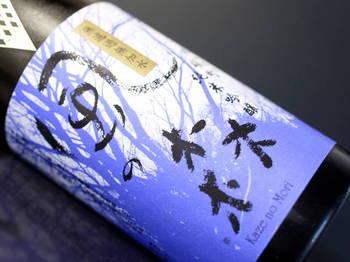 風の森純米吟醸雄町笊籬採り bySake芯