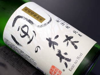 風の森 純米 秋津穂 2016BY 新酒 by Sake芯