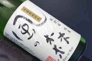 風の森純米秋津穂新酒 bySAKE芯
