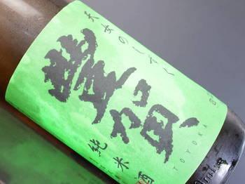 豊賀純米緑ラベル火入れ bySAKE芯