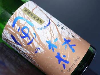 風の森 純米 雄町 笊籬採り by Sake芯