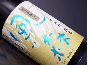 風の森純米山田錦2017by新酒 bySake芯
