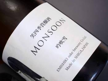 笑四季モンスーン吟吹雪 bySAKE芯