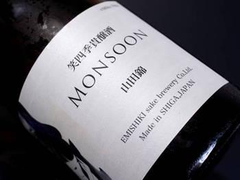 笑四季 モンスーン 山田錦 火入 by Sake芯