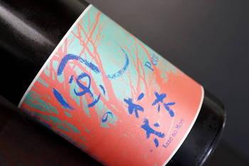 風の森 petit 新酒 bySAKE芯